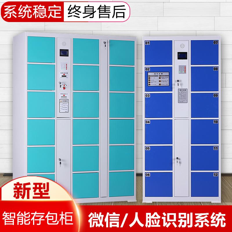 Supermarket electronic bag storage cabinet shopping mall storage cabinet intelligent wechat face recognition self set password storage cabinet