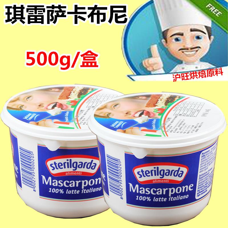 烘焙原材料 琪雷萨马斯卡布尼奶油奶酪 马斯卡彭芝士提拉米苏500热销4件买三送一