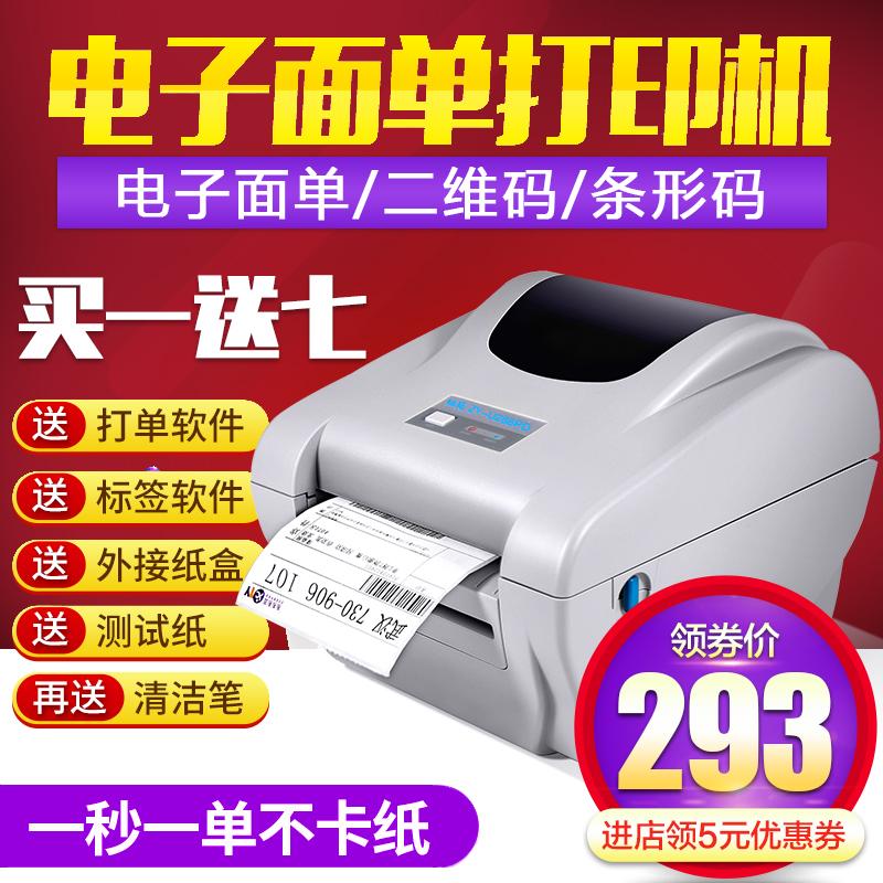 Знак развивать электронный сторона одна принтер горячей умный бумага такт юньдаа проходит день за днем taobao срочная доставка один принтер