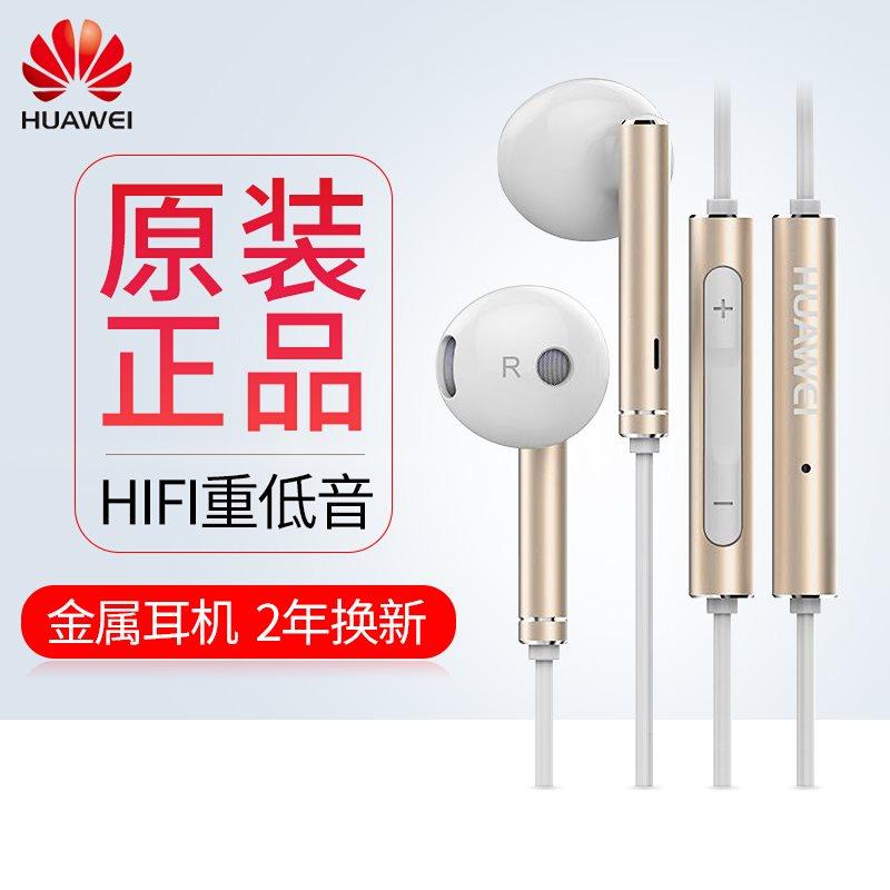 / AM116 耳机原装正品mate9 pro nova2s 荣耀10 v10 畅玩7X p9 P1