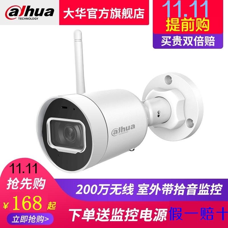 (用1元券)大华官方旗舰店200万室外内无线摄像头TF1T网络监控器家用高清wif