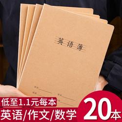 英语本16k英文抄写本小学生三3年级统一大号初中生加厚16开本子B5高中数学作业本练习本单词作文本400格方格