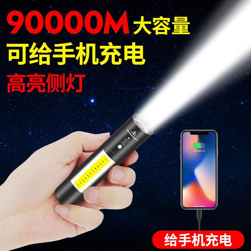 中國代購|中國批發-ibuy99|充电宝|民兴充电宝手电筒强光可充电超亮变焦远射户外家用便携学生led