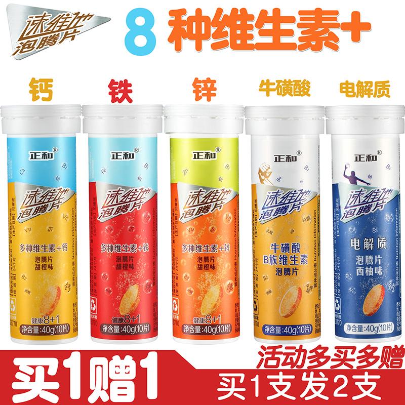台湾正和 多种维生素C钙铁锌泡腾片 复合维生素CABDE老少皆宜饮料