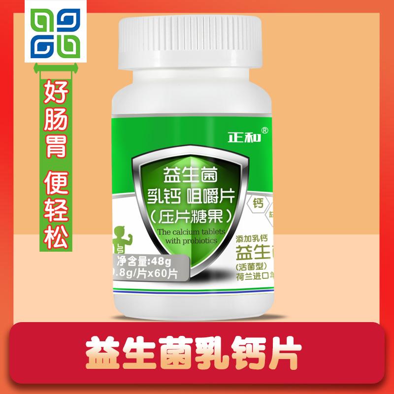 【特价买1赠1】益生菌乳钙片60片/瓶 青少年儿童孕妇中老年人补钙