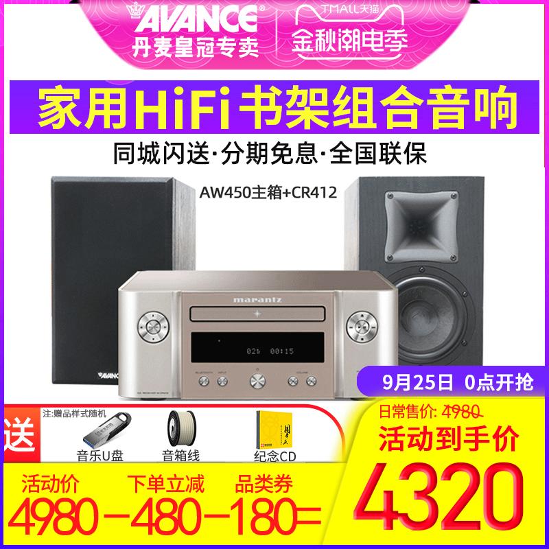 Danish crown / avance aw450 + malanz cr412 / 612 hifi set home hifi bookshelf box combination Audio CD power amplifier integrated machine combined desktop audio Bluetooth WiFi