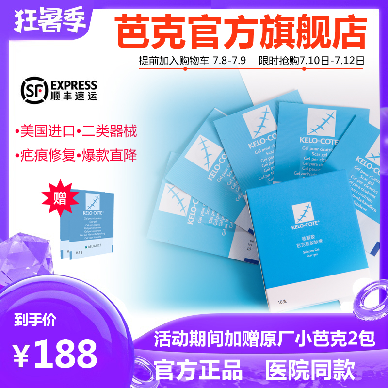 Barker flagship store scar scar repair cesarean section non scar cream ointment buck silicone gel double fold hyperplasia import