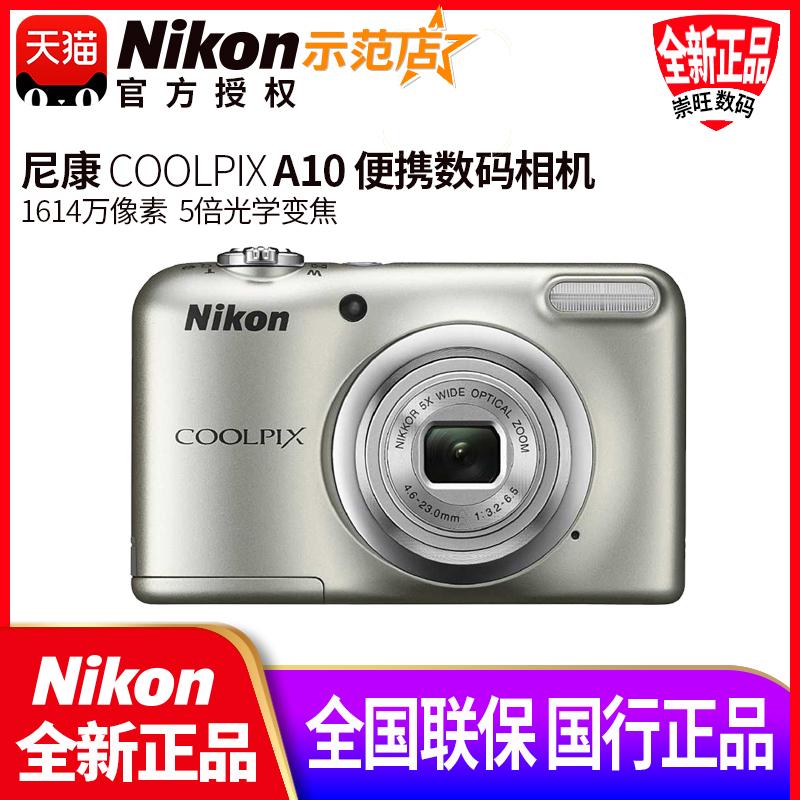 Nikon尼康COOLPIX A10轻薄小巧型数码旅游照相机便携卡片机高清