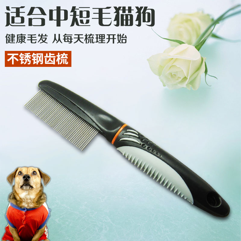 Pet comb, cat comb, floating cloth puppet, short rake, dog comb, Teddy medium-sized dog, Corgi Baume comb