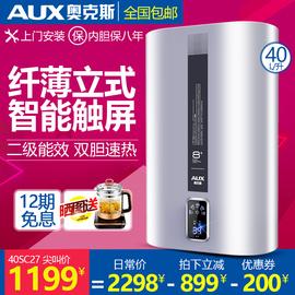 AUX/奧克斯 SMS-40SC27電熱水器遙控觸控豎立儲水式家用扁桶速熱圖片