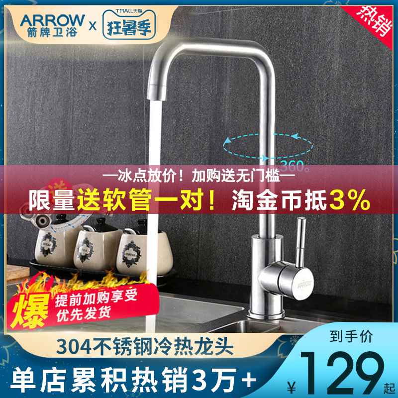 Wrigley bathroom kitchen faucet dish basin hot and cold dish basin 304 stainless steel rotary sink faucet household