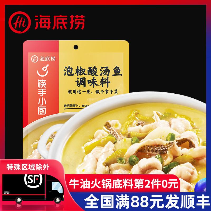 海底捞泡椒酸汤鱼底料麻辣调味料满30.42元可用16.92元优惠券
