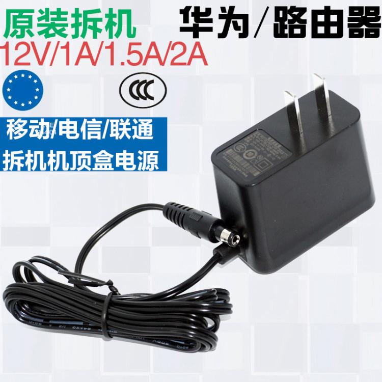 Оригинал huawei источник питания 12v/0.5A/1A/1.5A/2A свет кот беспроводной маршрутизация устройство приставка сын зарядное устройство