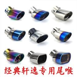 2011 15 16 17 18 19 20 21经典轩逸改装专用尾喉排气管装饰罩