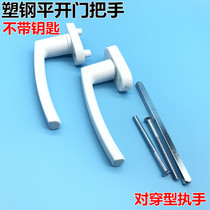 Plastic aluminum alloy shift door flat door to wear hand lock balcony bathroom open door double-sided transmission rod handle