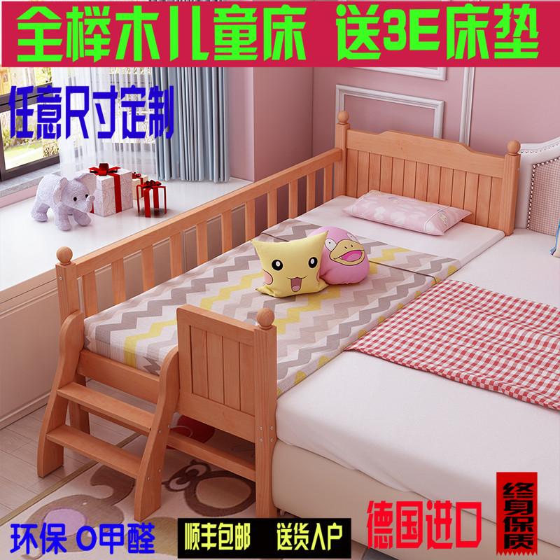 定做全榉木拼接床儿童床带护栏床边床实木小孩单人床婴儿床加宽床600.00元包邮