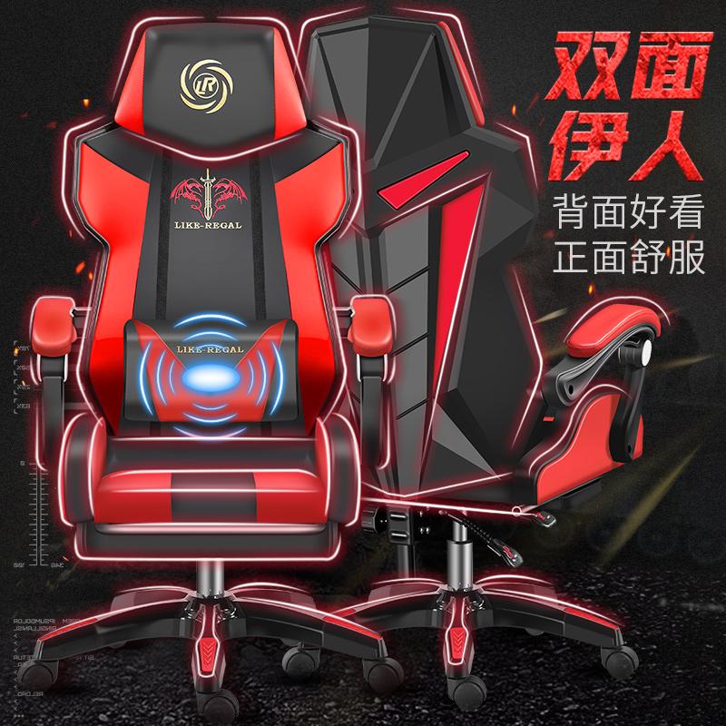 莱克帝家电脑椅家用办公椅子游戏椅座椅转椅网咖竞技椅网椅电竞椅
