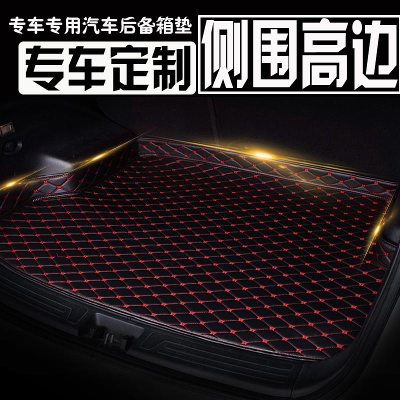 2019款新奇骏后备箱垫2018款尾箱垫专用14~19年奇峻汽车装饰用品