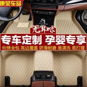 荣威950 专用全包围汽车脚垫无味皮革可拆卸原装大包围前脚垫改装
