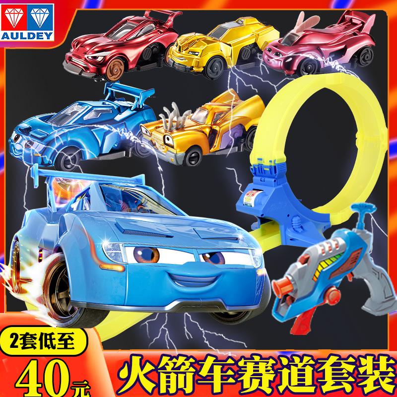 爆冲火箭车玩具驰小飞追影天伦赛道套装轨道惯性汽车赛车奥迪双钻