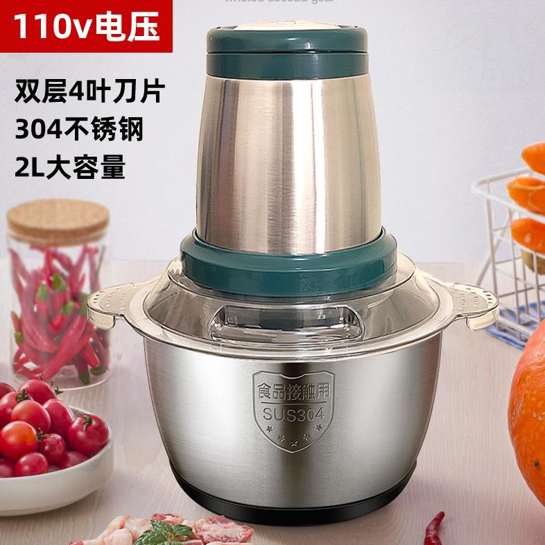 110V电动绞肉机304不锈钢打肉馅蒜蓉料理机小家电台湾日本加拿