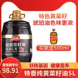 仙餐菜籽油特香黄菜籽油5l食用油非转基因压榨菜籽油农家自榨图片