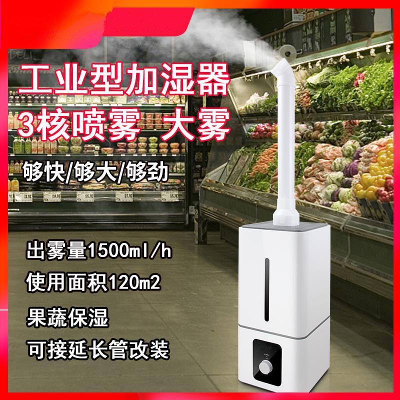 10月14日最新优惠商用超声波工业加湿器火锅店蔬菜保鲜喷雾超市水果专用空气雾化机