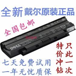 全新原装戴尔14R N3010 N4010 M5010 N4110 N5110 笔记本电脑电池