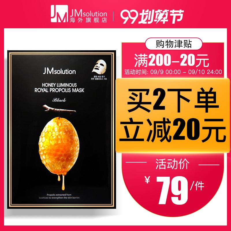 JMsolution水光蜂蜜面膜女 学生补水保湿超薄进口JM面膜韩国 10片