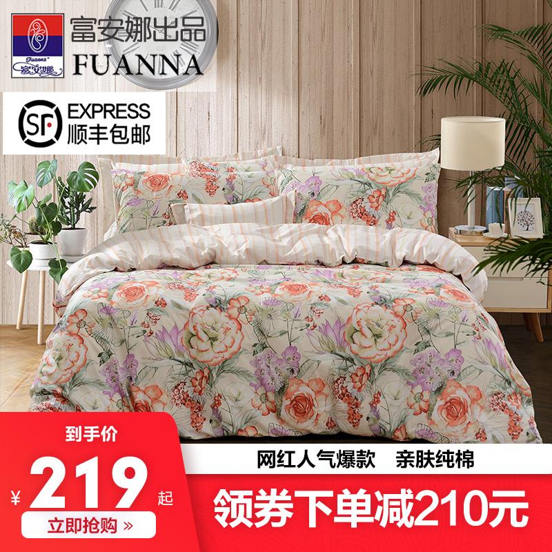 富安娜家纺床上四件套纯棉全棉4件套1.8米床上用品1.5米床单被套