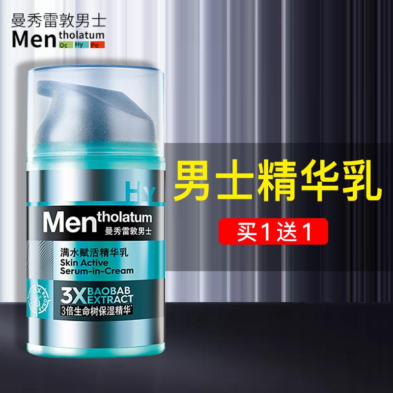 曼秀雷敦男士乳液面霜保湿补水护肤品润肤乳擦脸部的油秋冬季正品