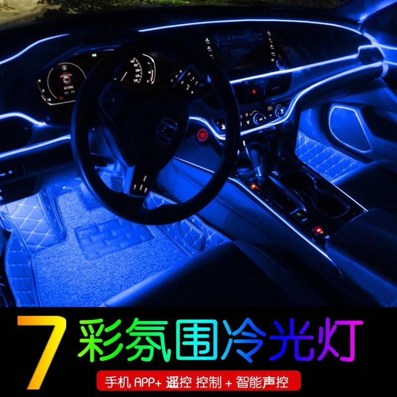 汽车车内氛围灯冷光线改装内饰声控音乐呼吸灯气氛灯七彩导光条,可领取10元天猫优惠券