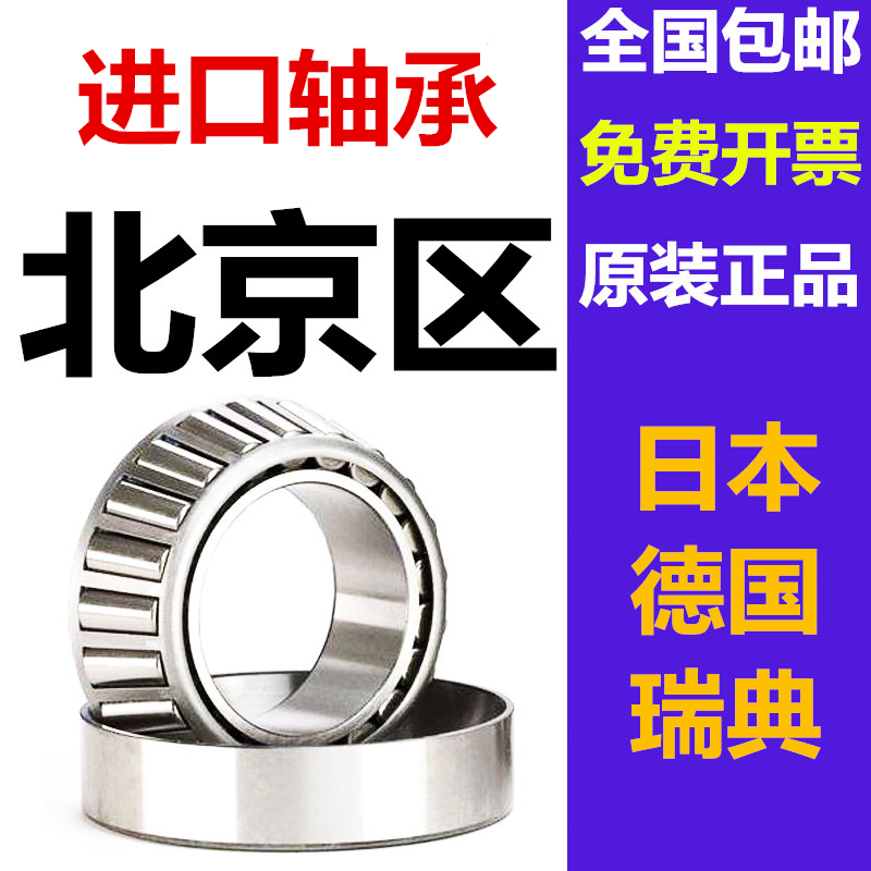 Импортируйте подшипник HR 32004 32005 32006 32007 32008 32009 32010 XJ
