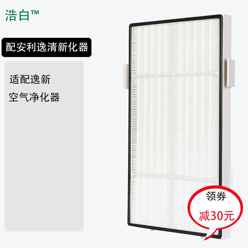 [上海浩白环保科技有限公司净化,加湿抽湿机配件]适配安利逸新空气净化器滤网有效除甲醛月销量0件仅售268元