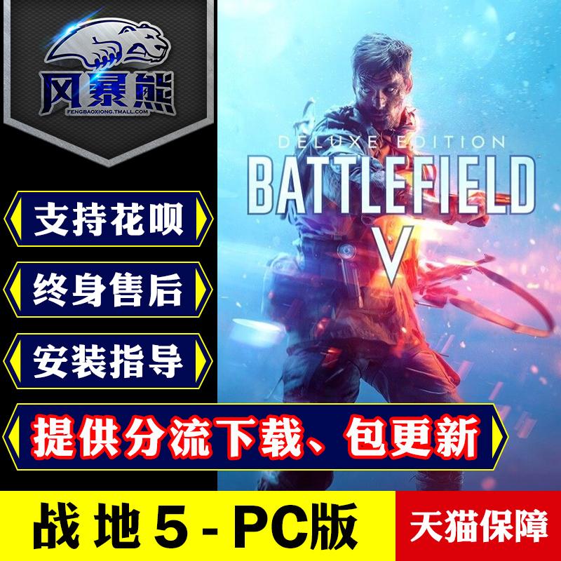 战地5 BFV BF5 Origin标准豪华第2年版 第6章节高级加乘包会员 新手包货币 皮肤 PC中文正版提供下载包更新