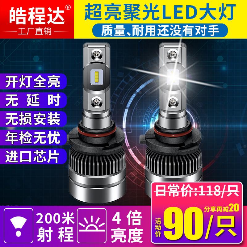 汽车LED大灯H7强光超亮H4远近一体9005改装H11前灯泡100W带透镜用