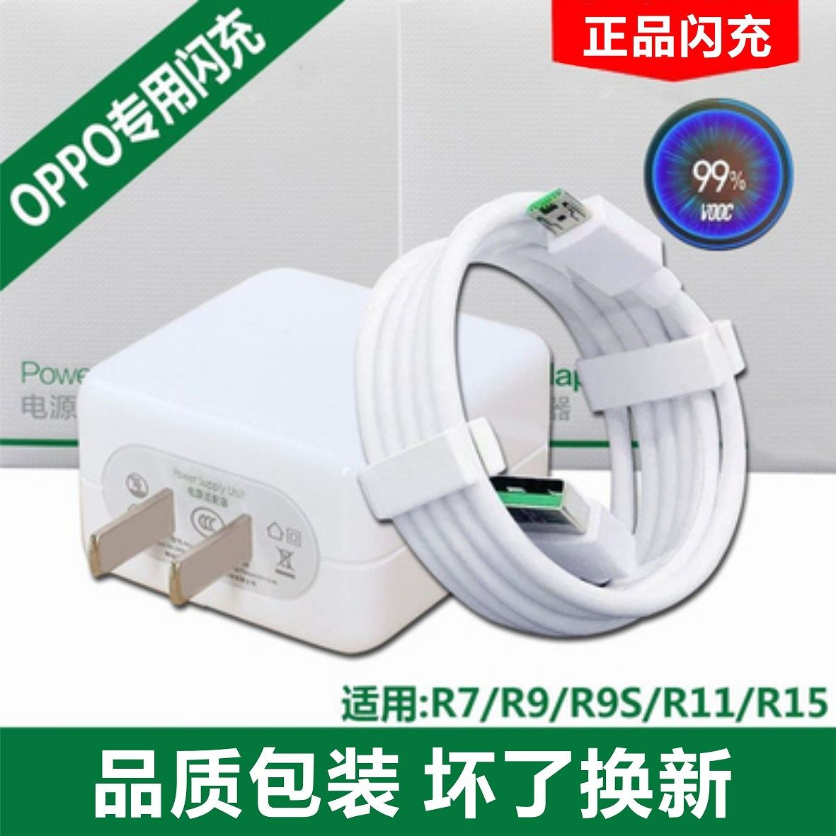 适用oppo快充数据线R11sPlusA9X充电器正品5V4AR15梦境版A7920W