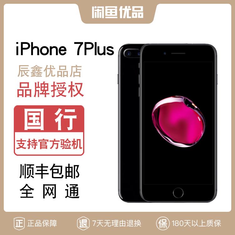 咸魚優品蘋果7 iphone7 plus 官換機國行全網通4G原裝 二手手機7P