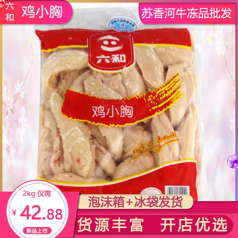 (用1元券)六和冷冻鸡胸肉小鸡胸冷冻鸡脯肉