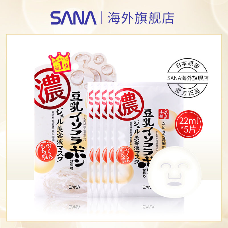 日本sana莎娜豆乳美肌精华液啫喱面膜滋养补水美白收缩毛孔女5片图片