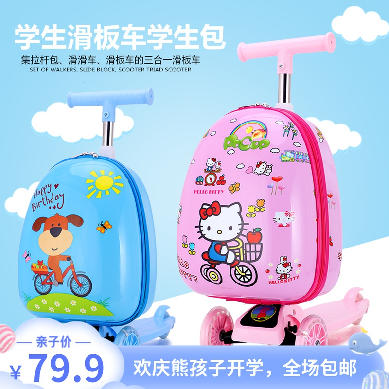 Cartoon childrens scooter Trolley Case boys and girls luggage case students travel childrens pedal scooter Trolley Case