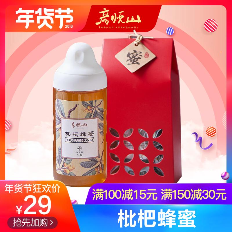 彦悦山 枇杷蜂蜜农家自产蜂蜜百花蜜土蜂蜜原蜜结晶蜜峰蜜410克