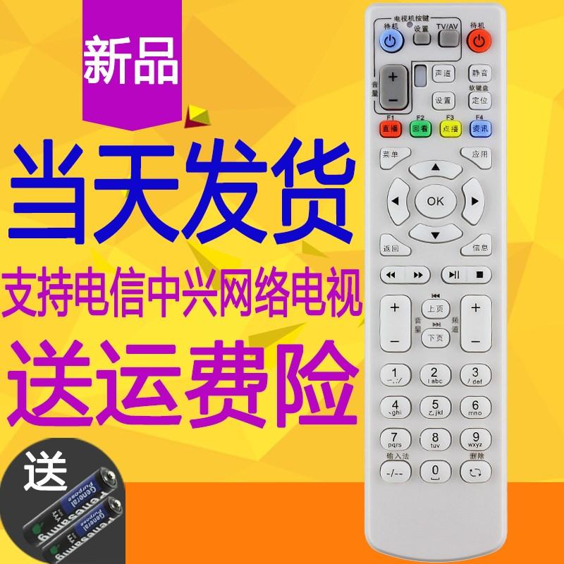中兴遥控器中国电信网络电视ZXV10 B600V4/A/H IPTV机顶盒摇控板
