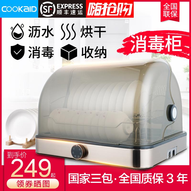 库凯迷你消毒柜小型立式家用消毒碗柜厨房台式烘干碗筷保洁柜特价