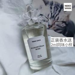 潘海利根同款香水牧羊少年琴酒致使温柔艾篙月亮女神伊丽莎白玫瑰