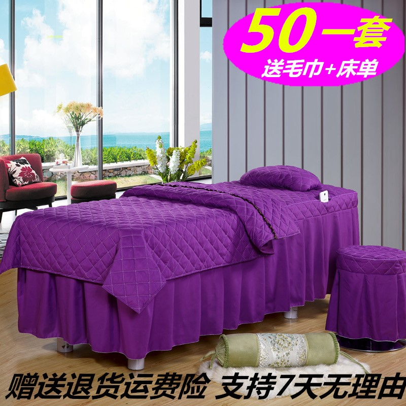 简约纯色美容床罩四件套美容院理疗美体按摩防滑床套夹棉被套包邮