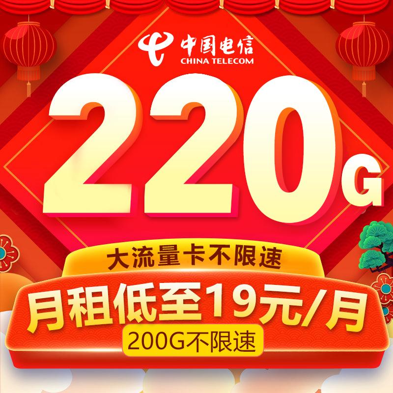 流量卡手机号码电话卡电信无限流量不限速5G4G纯上网大王全国通用
