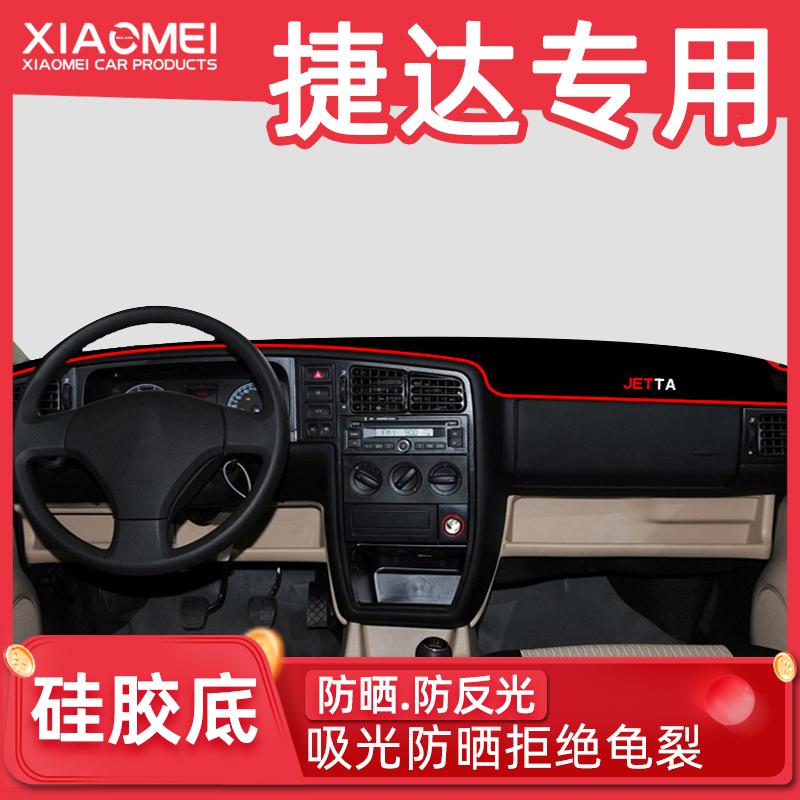 大众老款捷达王春天前卫伙伴汽车专用中控仪表台避光垫改装装饰品