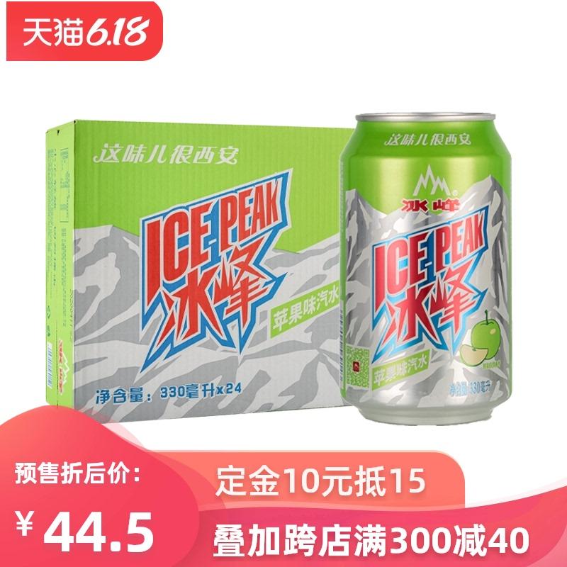 冰峰青苹果味汽水330ml*24罐整箱装陕西特产网红碳酸饮料清凉解暑