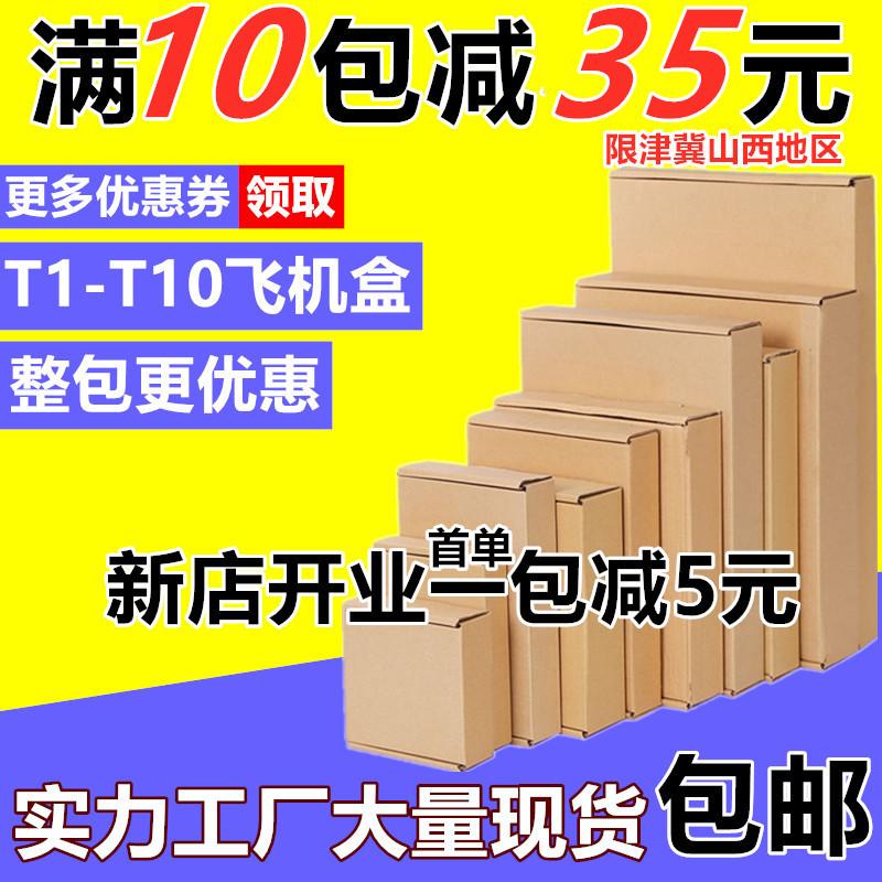 快递打包飞机盒纸箱批发淘宝纸盒子三层特硬包装盒发货小纸箱定制